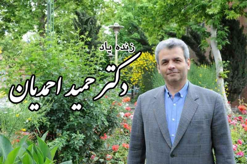 دکتر حمید احمدیان