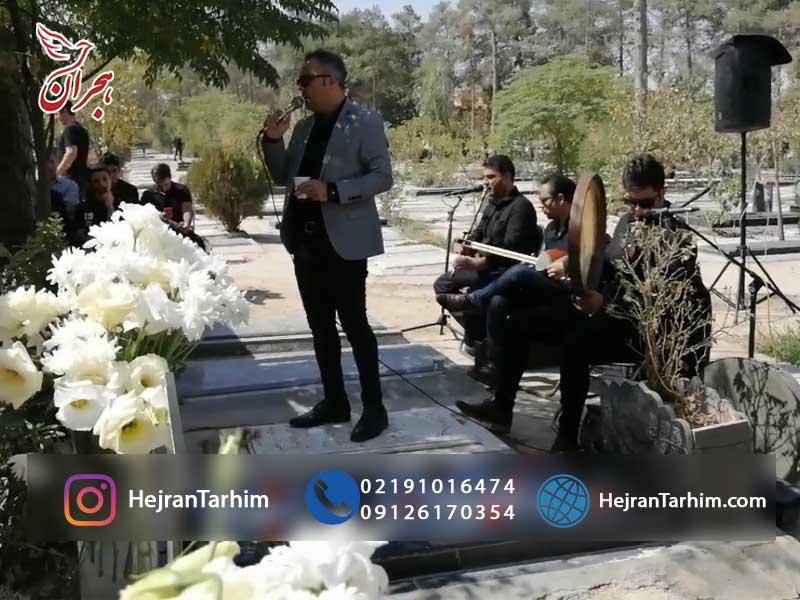 اجرای مراسم ترحیم در بهشت زهرا